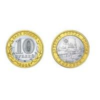 """Монеты 10 рублей 2005 года, буквы СПМД """"Боровск"""" БМ"""