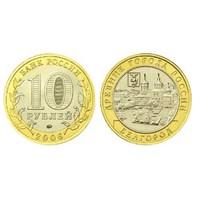 "Монеты 10 рублей 2006 года, буквы ММД ""Белгород"" БМ"