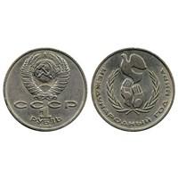 """Монеты 1 рубль 1986 года """"Международный год мира"""""""