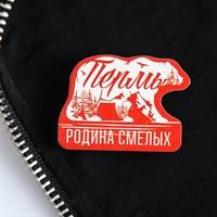 Значок «Пермь. Родина смелых»