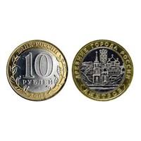 """Монеты 10 рублей 2004, буквы ММД """"Дмитров"""" (БМ)"""