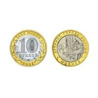 "Монеты 10 рублей 2005 года, буквы ММД ""Мценск"" (БМ)"